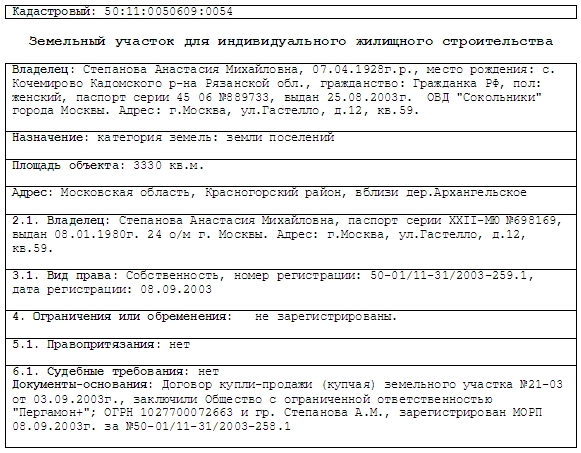 Land Registry Tr1 >> Tax Officer Olga Stepanova « Stop the Untouchables. Justice for Sergei Magnitsky.